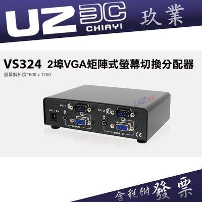 『嘉義U23C全新開發票』登昌恆 VS324 2埠 VGA 矩陣式螢幕 切換分配器