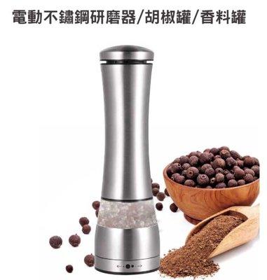 全新電動超實用不鏽鋼研磨機胡椒罐香料罐
