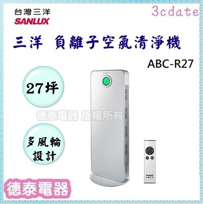 可議價~SANLUX【ABC-R27】台灣三洋27坪 負離子空氣清淨機 【德泰電器】