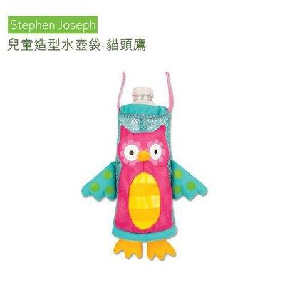 ~子供の部屋 ~ ~stephen joseph~ 正品 兒童 水壺袋~貓頭鷹 寶特瓶、膳魔師水壺