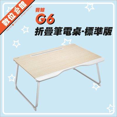 數位e館 賽鯨 G6 折疊筆電桌-標準版 和室桌 筆電桌 床上桌 懶人桌 兒童桌 多功能 床邊桌 宿舍