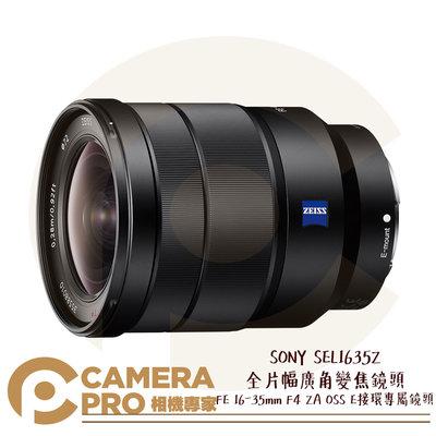 ◎相機專家◎ SONY SEL1635Z 全片幅廣角變焦鏡頭 FE 16-35mm F4 ZA OSS E接環 公司貨