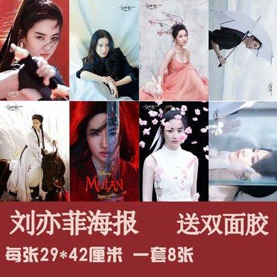 六六的店 劉亦菲海報 2021年美女明星周邊掛畫寫真小龍女墻貼宿舍裝飾貼畫