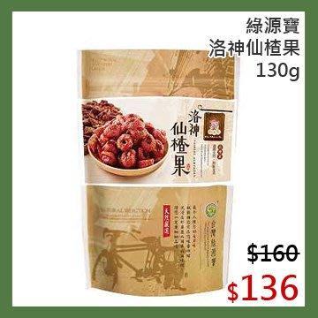 【光合作用】綠源寶 洛神仙楂果 130g 天然、無農藥、非基改、友善環境、台灣天然古早味,遵循古法天然製作