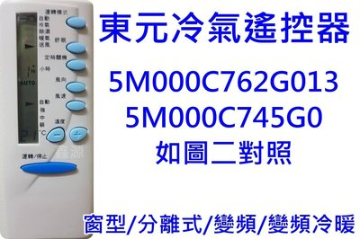東元冷氣遙控器 5M000C762G013 5M000C745G0XX  東元冷氣遙控器