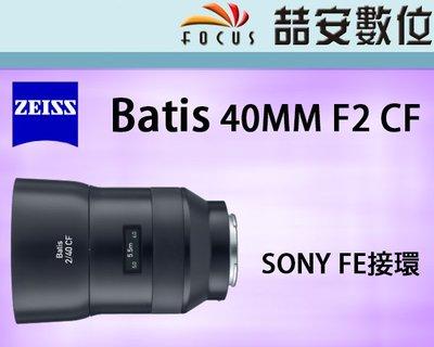 《喆安數位》ZEISS Batis 40MM F2 CF FOR SONY FE接環 平輸 #2