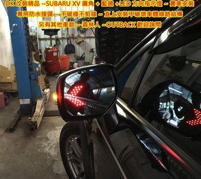 DK LED改裝精品~SUBARU 森林人FORESTER~XV~OUTBACK 廣角~藍鏡~防眩光後視鏡LED方向燈