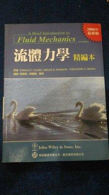 流體力學  精裝本 Fluid Mechanics 中文翻譯書 周德明