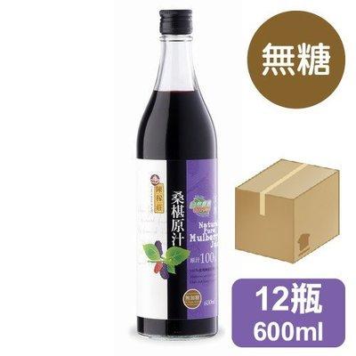 【ADE】桑椹原汁/桑椹汁(無糖)600ml【12瓶/一箱*優惠價*】【陳稼莊/果汁】【限宅配】