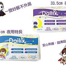 快速出貨[Dailix 楓葉國 ] 抑菌 抗敏 淨味超乾爽透氣超薄 加長型夜用衛生棉