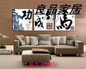 【易生發商行】無框畫三聯書法字畫 辦公室書房裝飾畫 公司企業壁畫馬到成功F6122