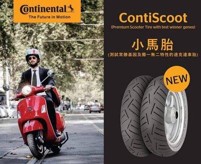 三立二輪 德國Continental馬牌contiscoot 小馬胎 80 90 100 110 120 140 14吋