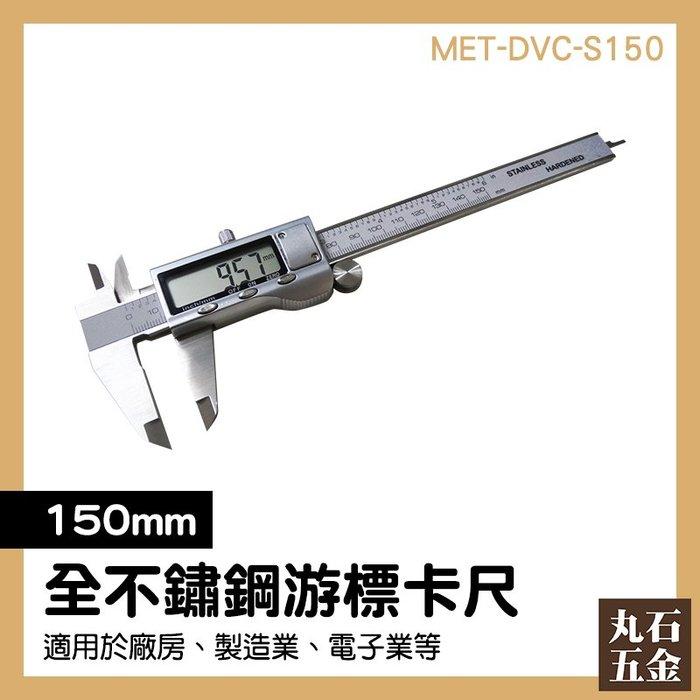 液晶游標卡尺 高雄 廠商 塑膠模具 MET-DVC-S150 皮尺 ip54 防水