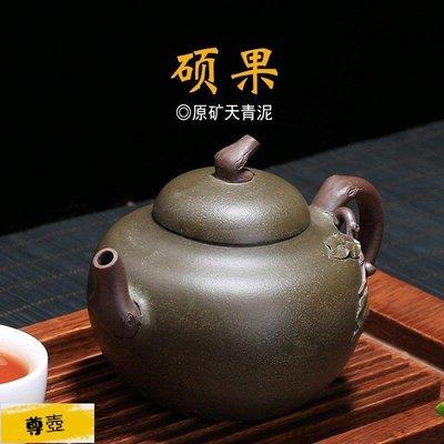 【尊壺】紫砂茶壺茶具原礦天青泥碩果壺國工方勤平全手工茶壺茶具 F3012