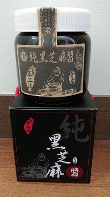 台灣百年老店 - 義香黑芝麻醬 (台灣芝麻)