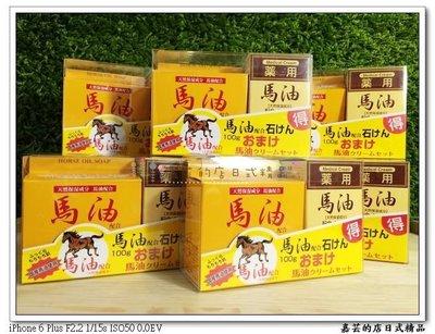 嘉芸的店 日本製 日本CHEMIFA 純藥 馬油滋養霜+馬油保濕皂 (超值組) 可超取 可刷卡 保濕馬油潤膚組合