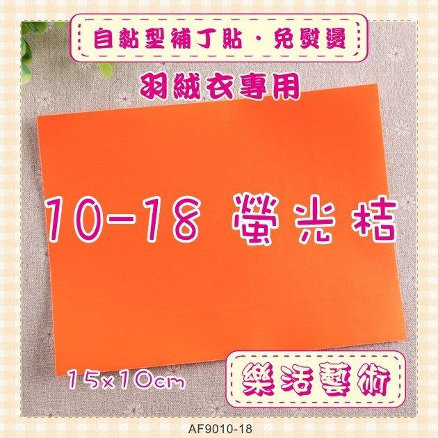 樂活藝術「燙貼布」 ~ 10-18螢光桔色 羽絨衣專用 自黏型補丁貼 免熨燙《有背膠》【現貨】【AF9010-18】