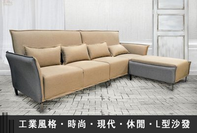 【優比傢俱生活館】嵐珊工業風格亞麻布+耐磨皮L型沙發/四人沙發+腳椅.MIT雙材質 ~現場展示中