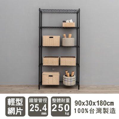 鐵架【輕型 90X30X180公分烤漆...