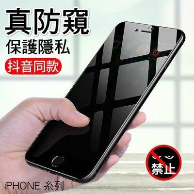 iPhoneX XS MAX防偷窺滿版XR防窺i8玻璃保護貼iPhone6玻璃貼iPhone7 iPhone8 Plus