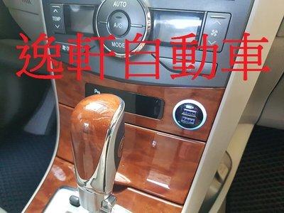(逸軒自動車)2008~2009 ALTIS車美仕雙孔USB手機充電平板充電 CHR VIOS PREVIA CAMRY