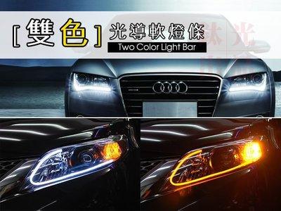鈦光 TG Light 雙色光導軟燈條 通用型DRL日行燈 淚眼燈FORTIS CRV K12 K14 TIIDA