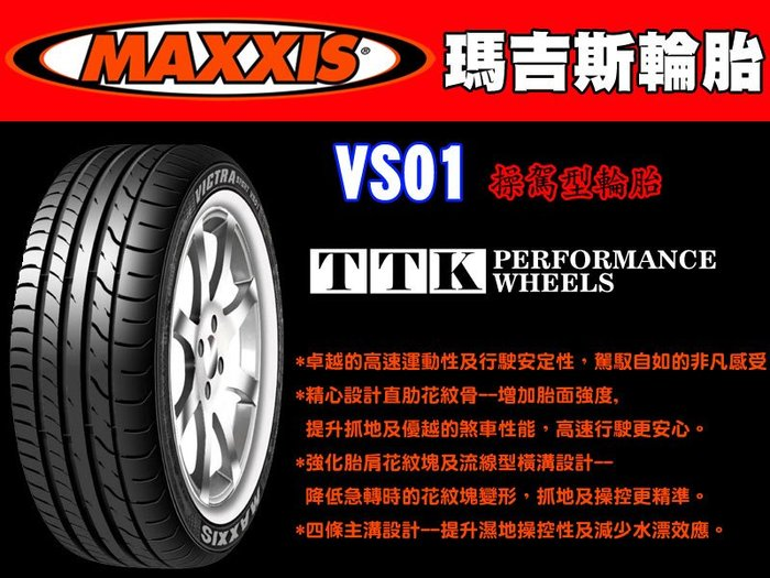 【員林 小茵 輪胎 舘】MAXXIS 瑪吉斯 VS01 205/40-17 卓越的高速運動性及行駛安定性,駕馭自如的非凡