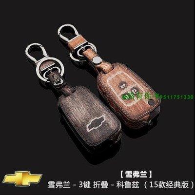 e路有你 Chevrolet 雪佛蘭科沃茲CAVALIER真皮科魯茲CRUZE探界者樂風LOVARV創酷邁銳寶復古鑰匙包保護套