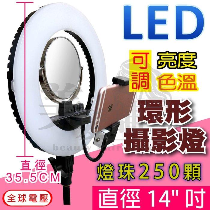 【美髮舖】【貨運自取免運】LED 14吋可調光專業攝影燈 環形燈 無級調光 調色溫 網拍 直播 FB IG 網美 網紅