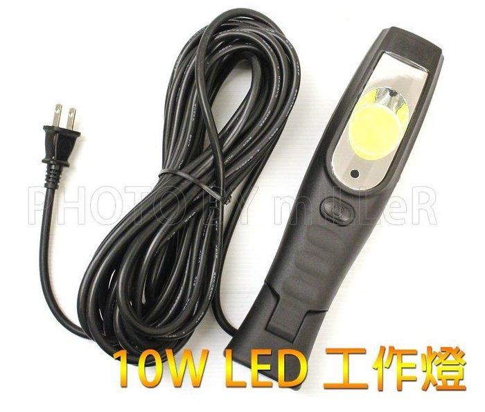 【米勒線上購物】工作燈 交流 10W LED工作燈