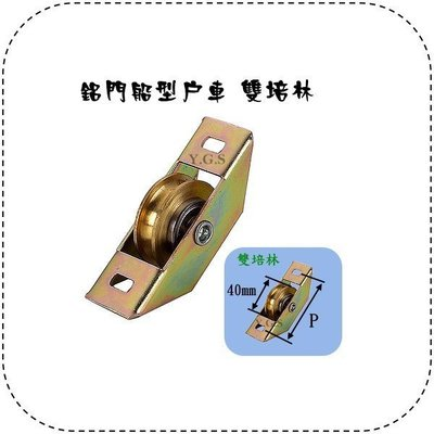 Y.G.S~拉摺門五金系列~鋁門船型戶車~雙培林 (含稅)
