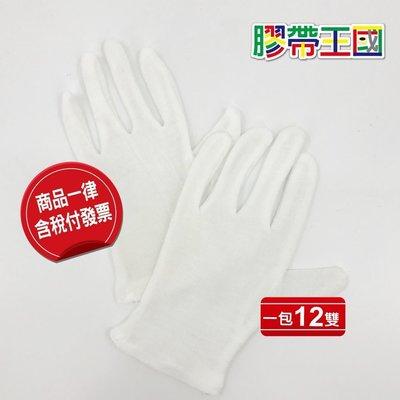 [膠帶王國]電子手套(SP原布)一打12雙一打65元 工作手套 白手套 儀隊表演 啦啦隊 家庭代工~含稅附發票~