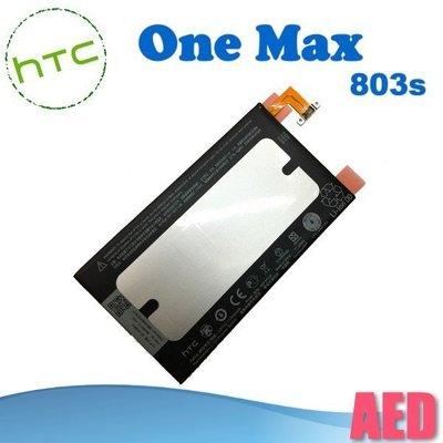 ⏪ AED ⏩ HTC One Max 803s 電池 全新品 手機電池 手機維修 檢測 保養