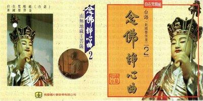 妙蓮華 CK-4302 台語靜心曲-南...