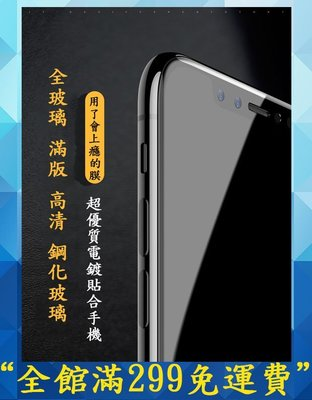 9H 鋼化玻璃 Samsung 三星 A8s 全屏 滿版 全膠 全玻璃 保護貼