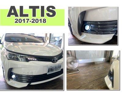 小亞車燈改裝*全新 ALTIS 11.5代 2017 2018 17 18年 超廣角 魚眼霧燈 霧燈