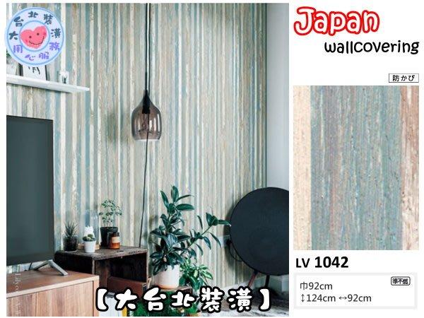 【大台北裝潢】日本進口期貨壁紙LV* 仿建材 細條木紋 | 1042 |