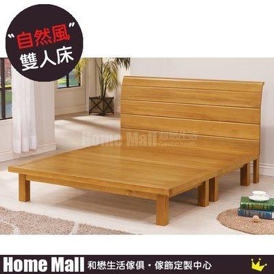 HOME MALL~貝雅雙人5尺實木床架 $11400 (雙北市免運)4F