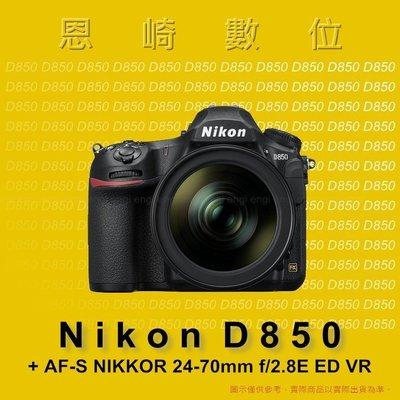 恩崎科技 NIKON D850 +AF-S 24-70MM F/2.8E ED VR 公司貨