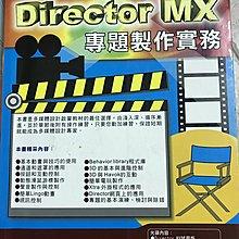 ΨPANDA清Ψ Director MX 專題製作實務 曾豐龍編 松崗 9成新