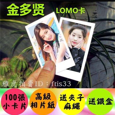 【預購】金多賢個人明星周邊照片寫真100張lomo卡片小卡twice成員 生日禮物kp209