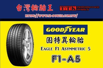 【台灣輪胎王】Goodyear 固特異 F1A5 225/40-18 導入多項新科技,操控能力讓人印象深刻