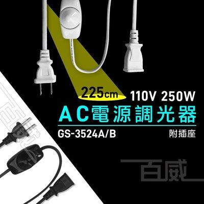 [百威電子] AC調光電源線 調光器 含插座 110V 250W 225cm 延長線 調光線 黑 白 (3524) 高雄市