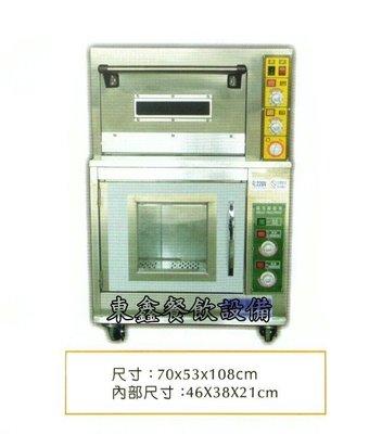 ~~東鑫餐飲設備~~  全新 半盤烤箱+發酵箱 / 半皿烤箱 / 營業式烤箱 / 桌上型烤箱 / 發酵箱
