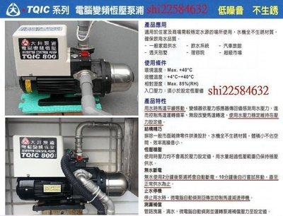 *黃師傅*【大井泵浦6】 TQIC800 1HP 變頻恆壓加壓馬達 恆壓加壓馬達 恆壓 tqic800 新北市