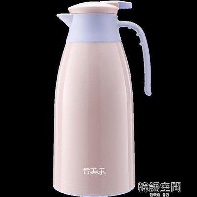 合美樂保溫壺家用玻璃內膽大容量熱水瓶暖壺保溫瓶暖水壺保溫水壺 韓語空間