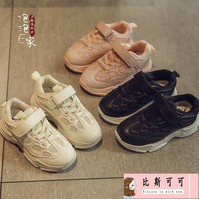 春秋季新款正韓兒童鞋子男童運動鞋網面透氣女童休閒鞋老爹鞋【比斯可可】