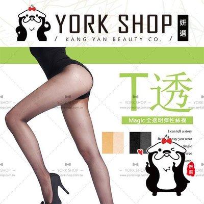 台灣製造 DeParee 蒂巴蕾 T透 magic T型全透明彈性絲襪 褲襪 腰無痕 /TP6790【妍選】