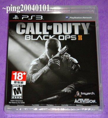 ☆小瓶子玩具坊☆PS3全新未拆封原裝片--決勝時刻 黑色行動2《Call of Duty  Black Ops II》