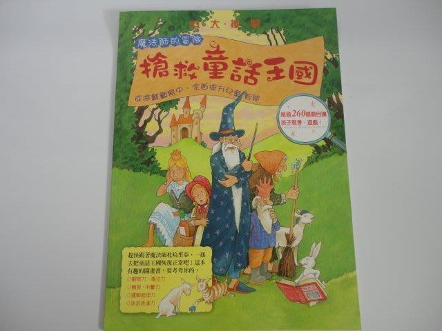 比價網~~閣林【新IQ大挑戰—魔法師的冒險-搶救童話王國】